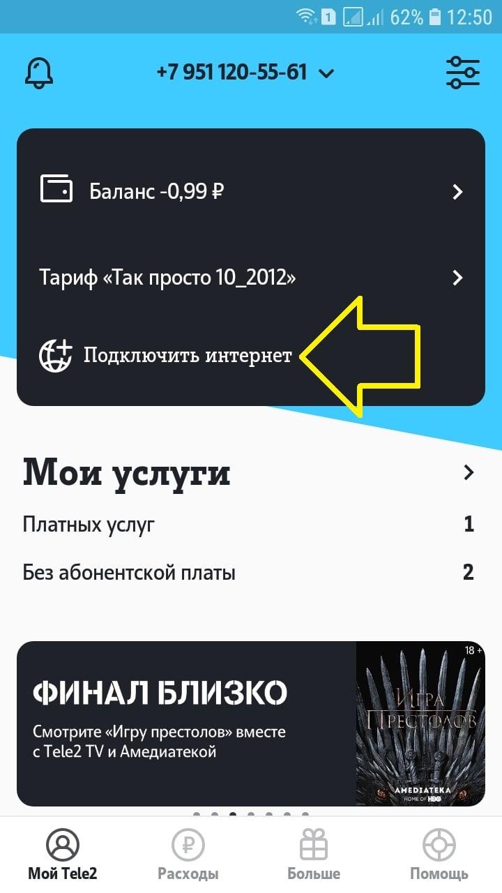 приложение теле2 андроид