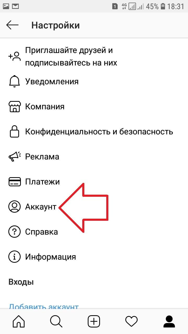 аккаунт инстаграм настройки