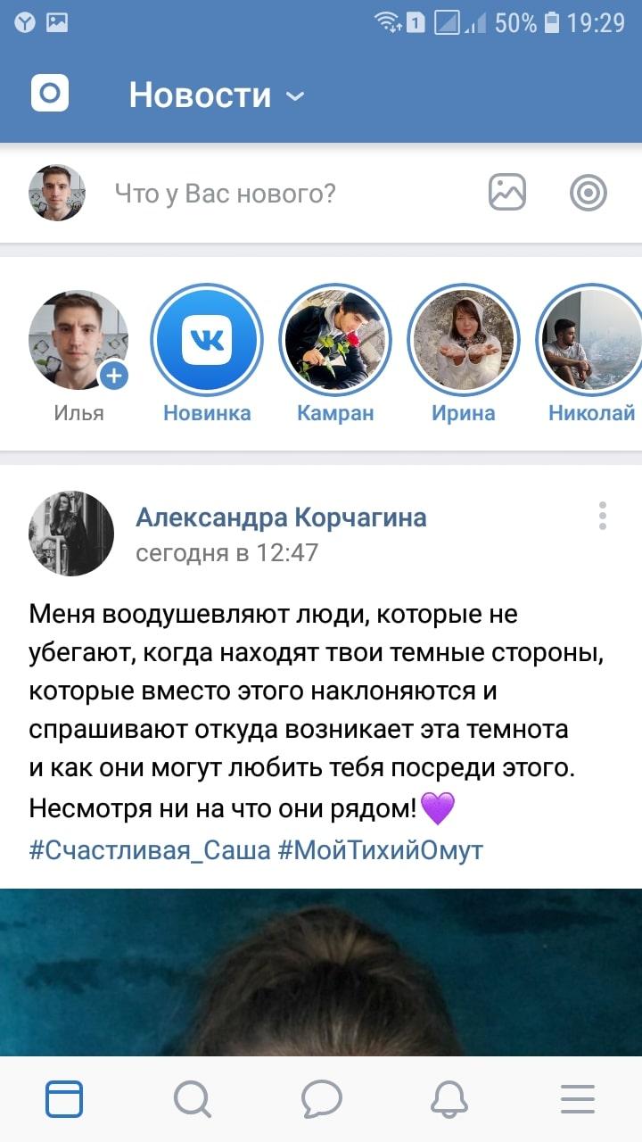 вк телефон приложение