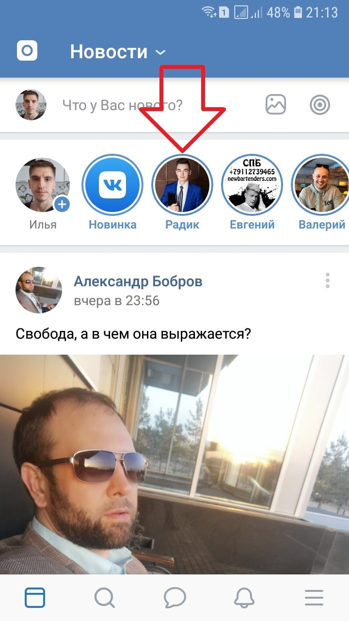 приложение ВК