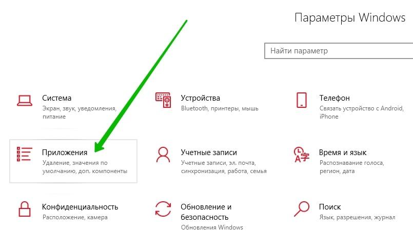 параметры приложения виндовс