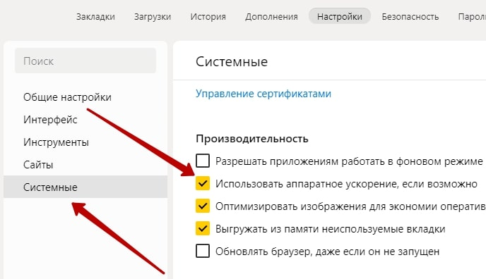 включить аппаратное ускорение Яндекс