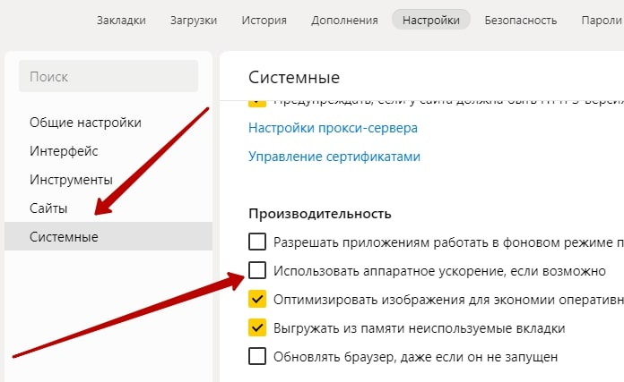 отключить аппаратное ускорение Яндекс