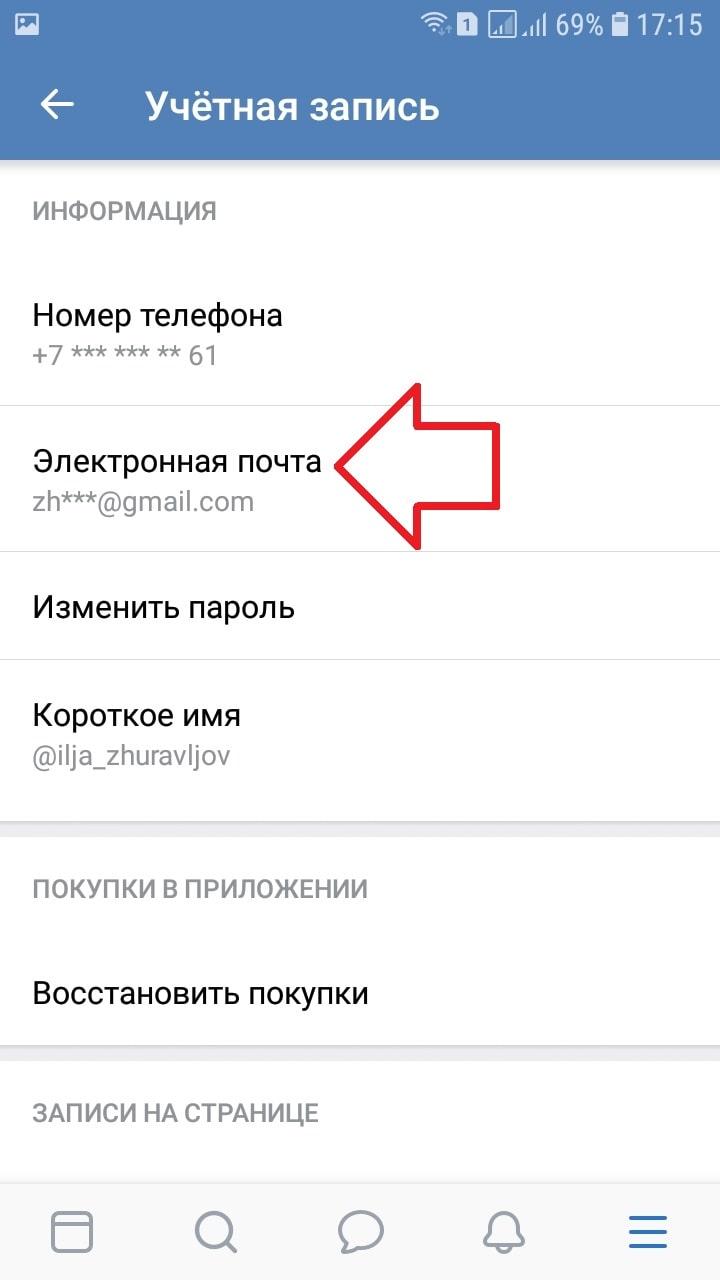 электронная почта ВК