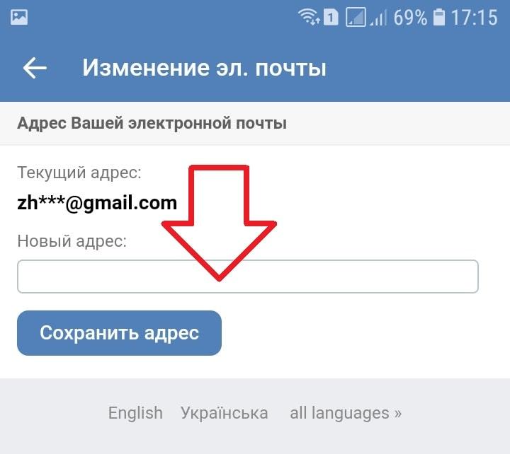 изменить электронная почта вк