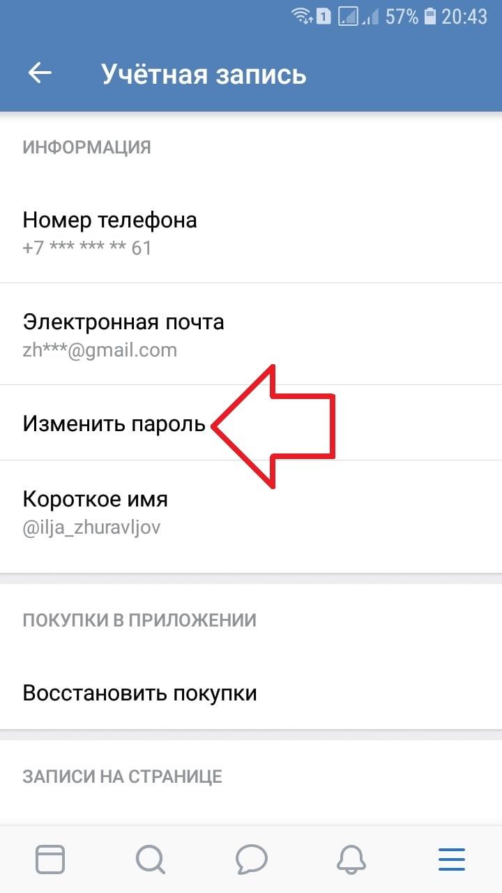 поменять пароль вк