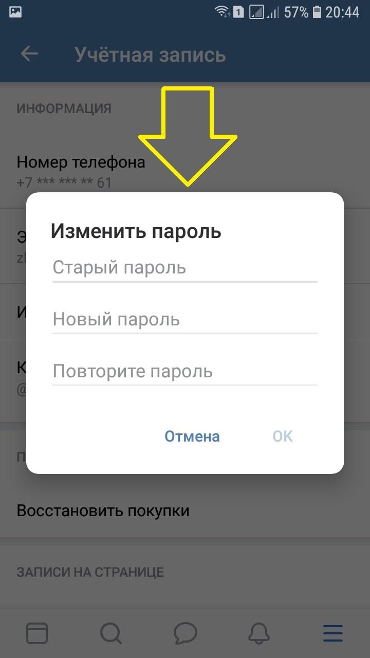 сменить пароль вк