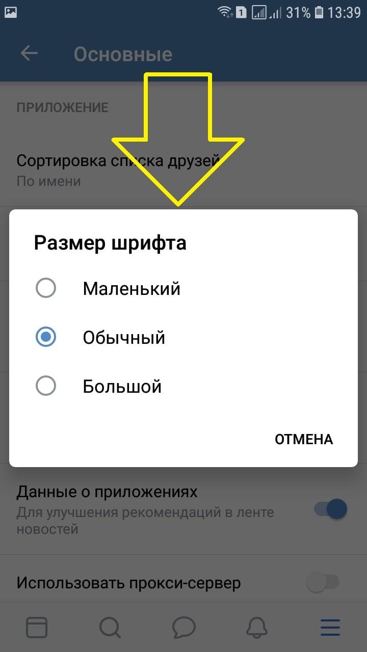 выбор шрифт вконтакте