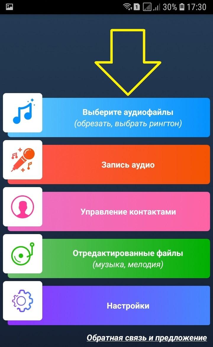 приложение меню