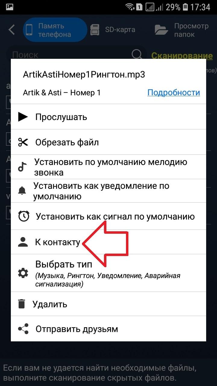 контакт мелодия андроид