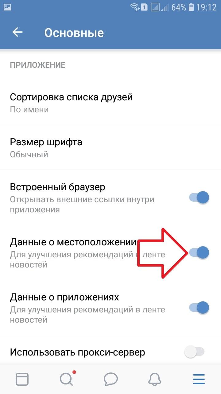 местоположение вк приложение