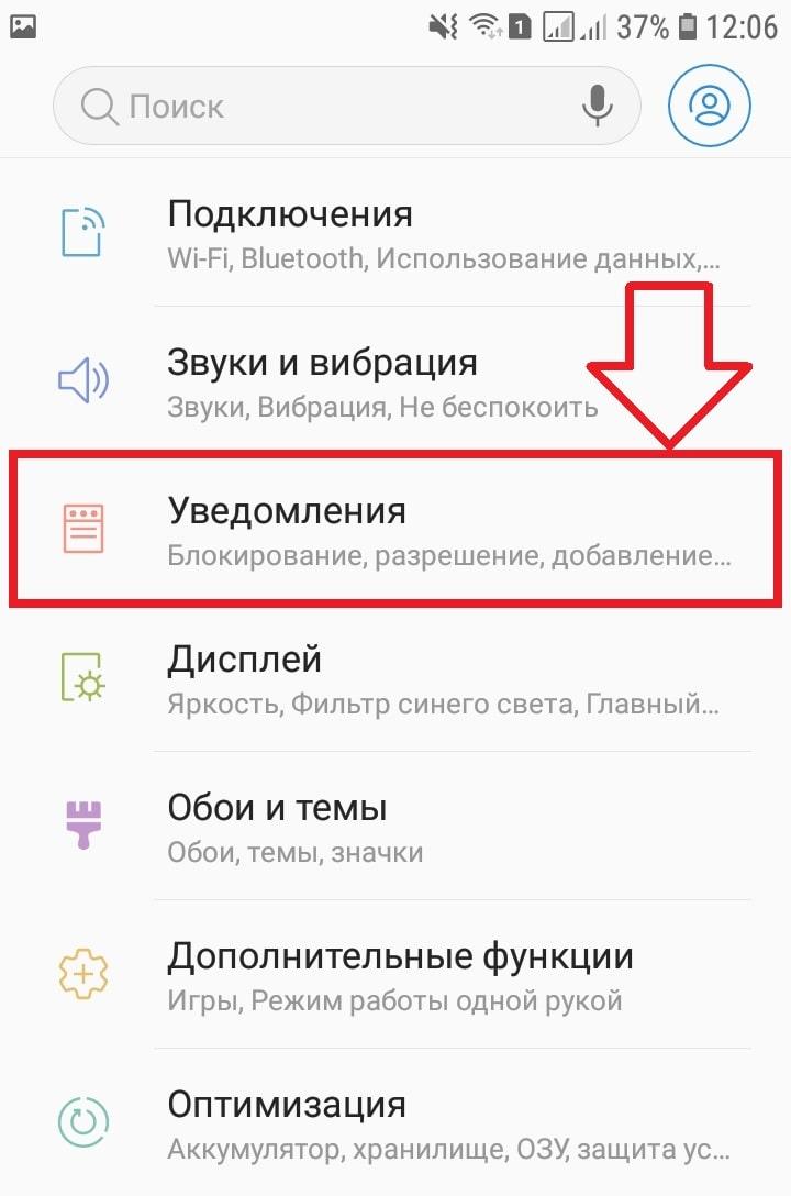 уведомления андроид