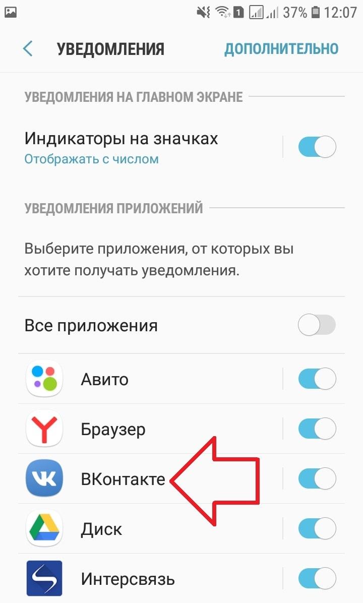 ВКонтакте уведомления