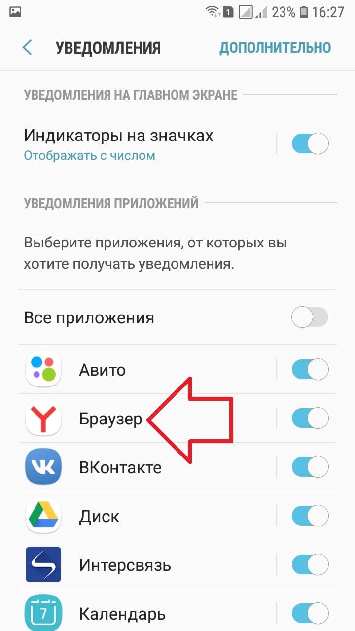 браузер Яндекс уведомления