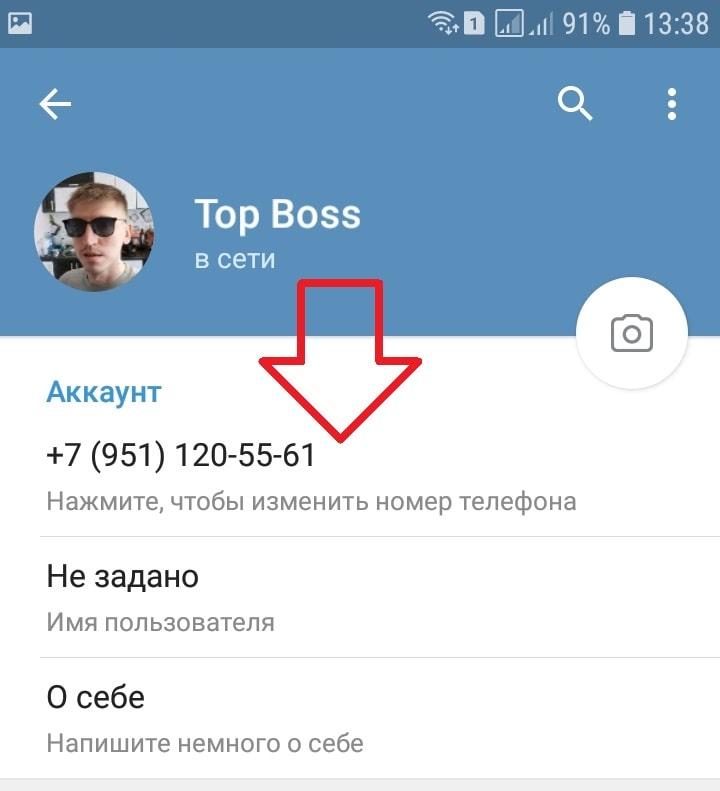 номер телефон телеграмм