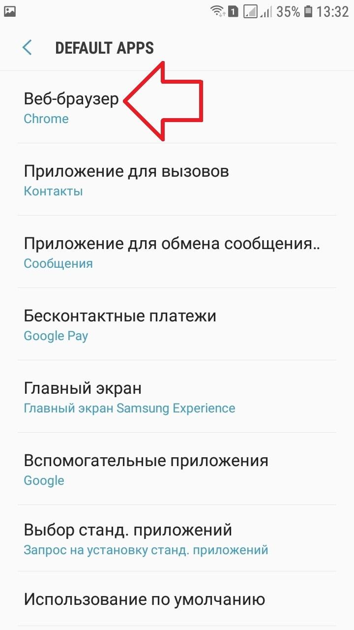 браузер самсунг