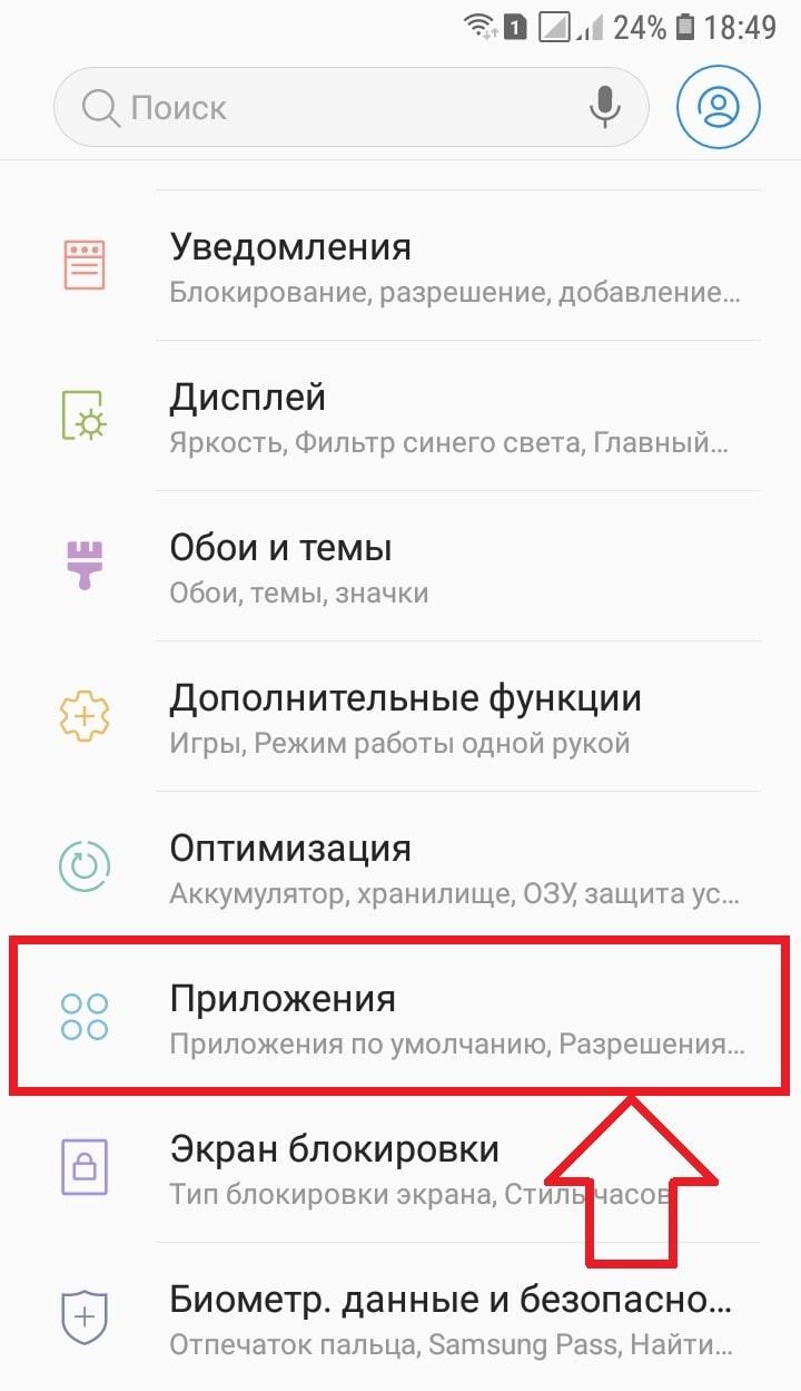 самсунг настройки приложения