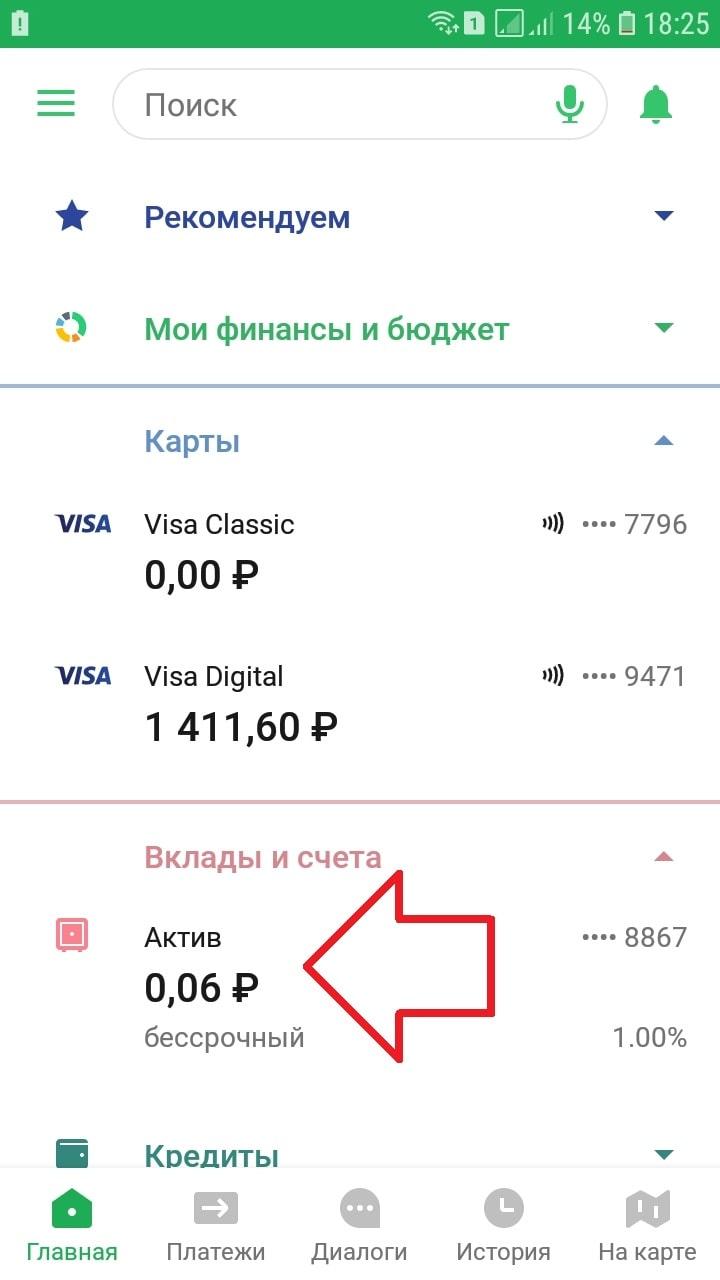 счёт сбербанк
