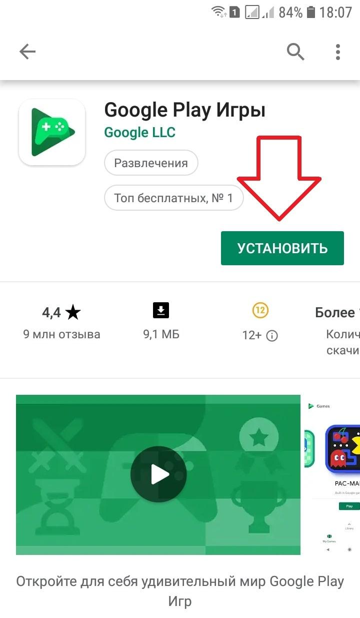 приложение гугл плей игры андроид