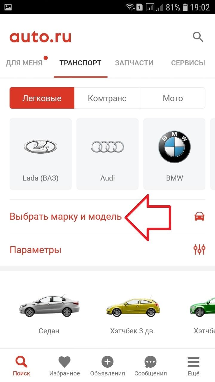 выбрать марку модель авто