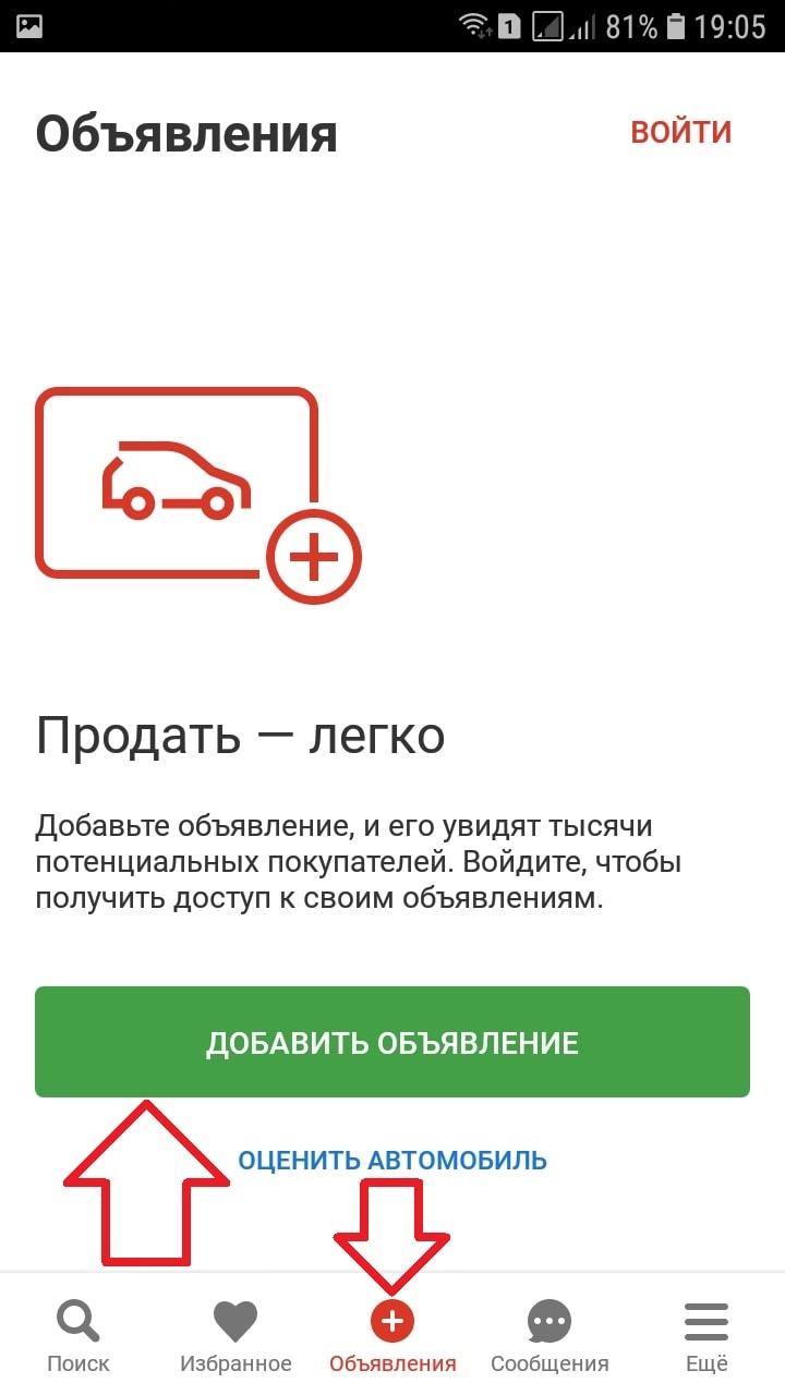 добавить объявление авто