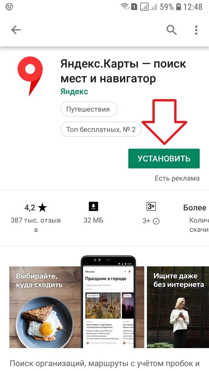 приложение яндекс карты андроид