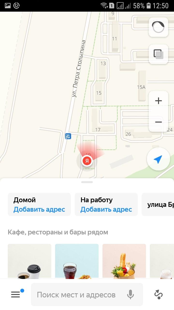 Яндекс карты андроид