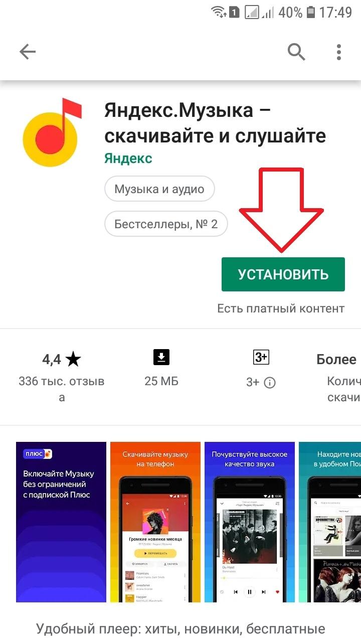 приложение Яндекс музыка андроид