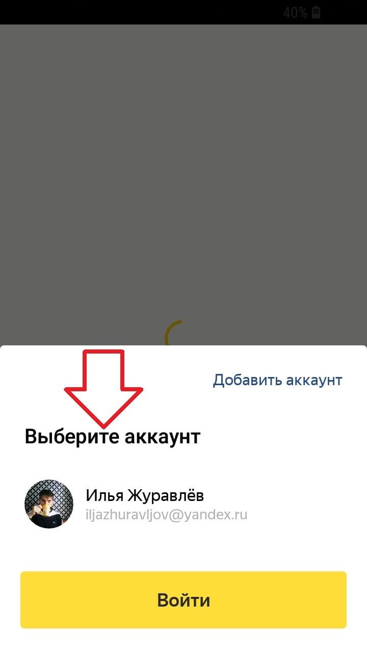 выбрать аккаунт