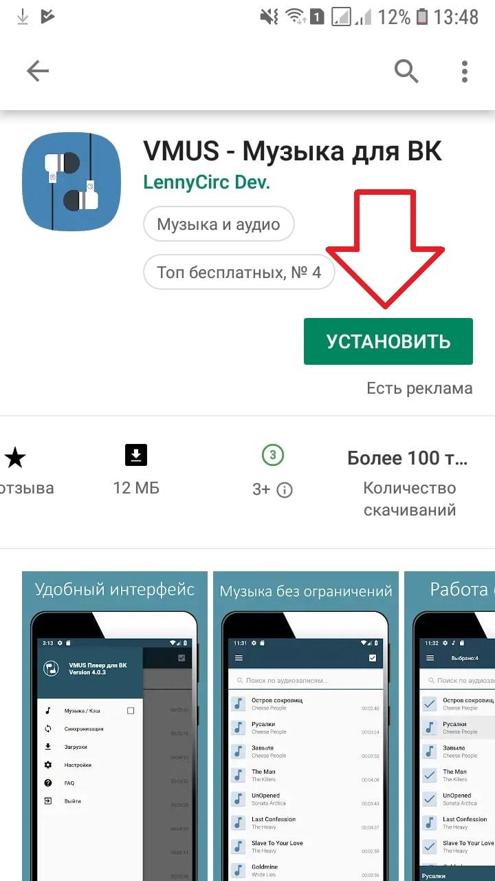 приложение вк музыка плеер андроид
