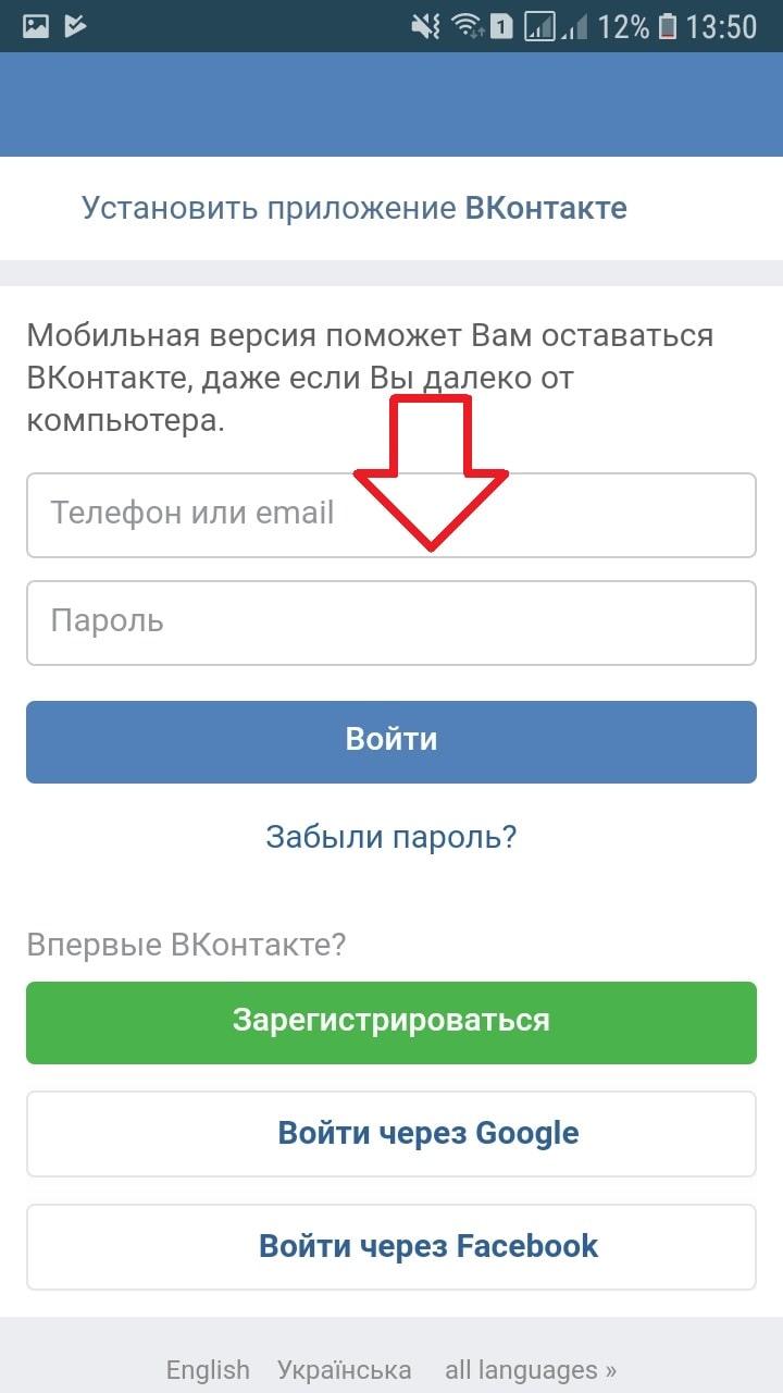 войти вк приложение