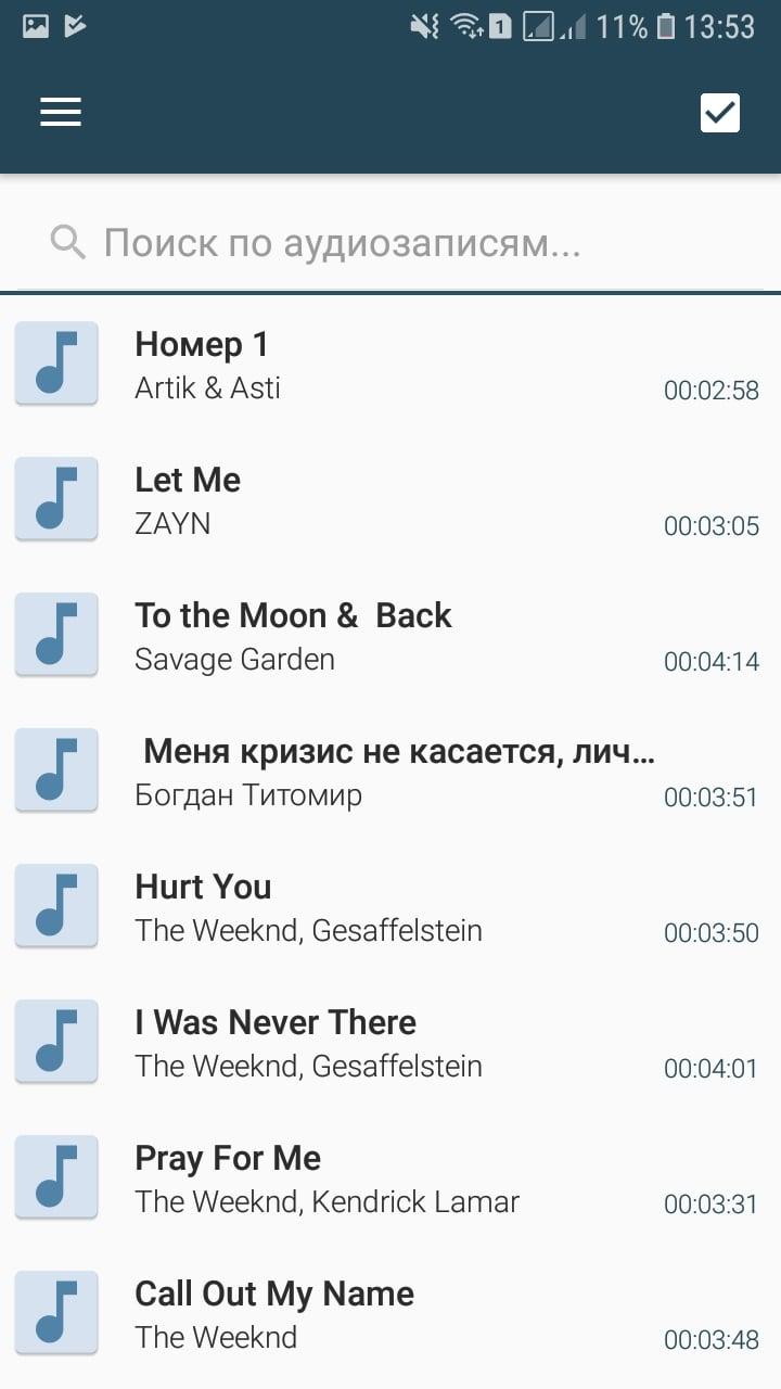 музыка плеер вк андроид
