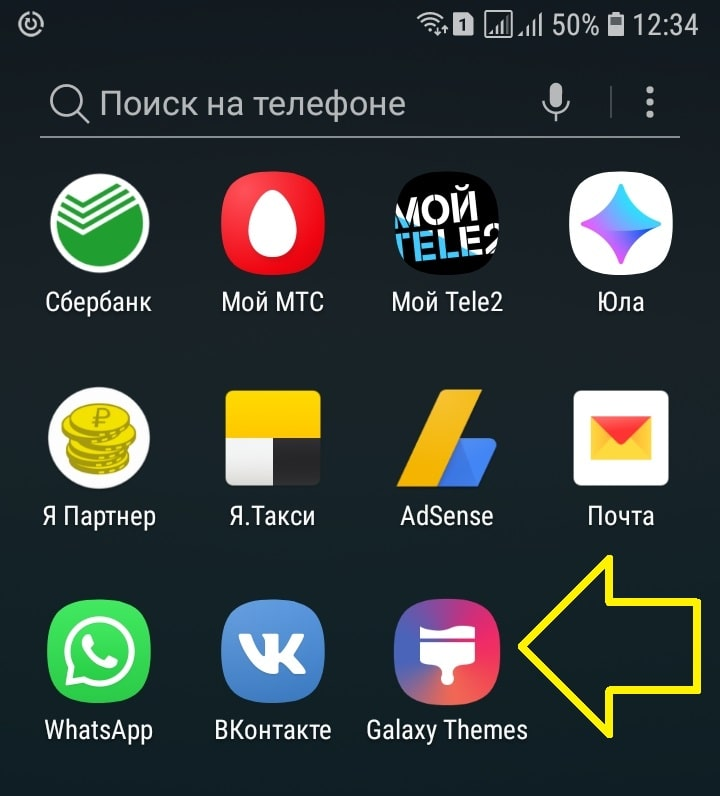 приложение Galaxy Themes