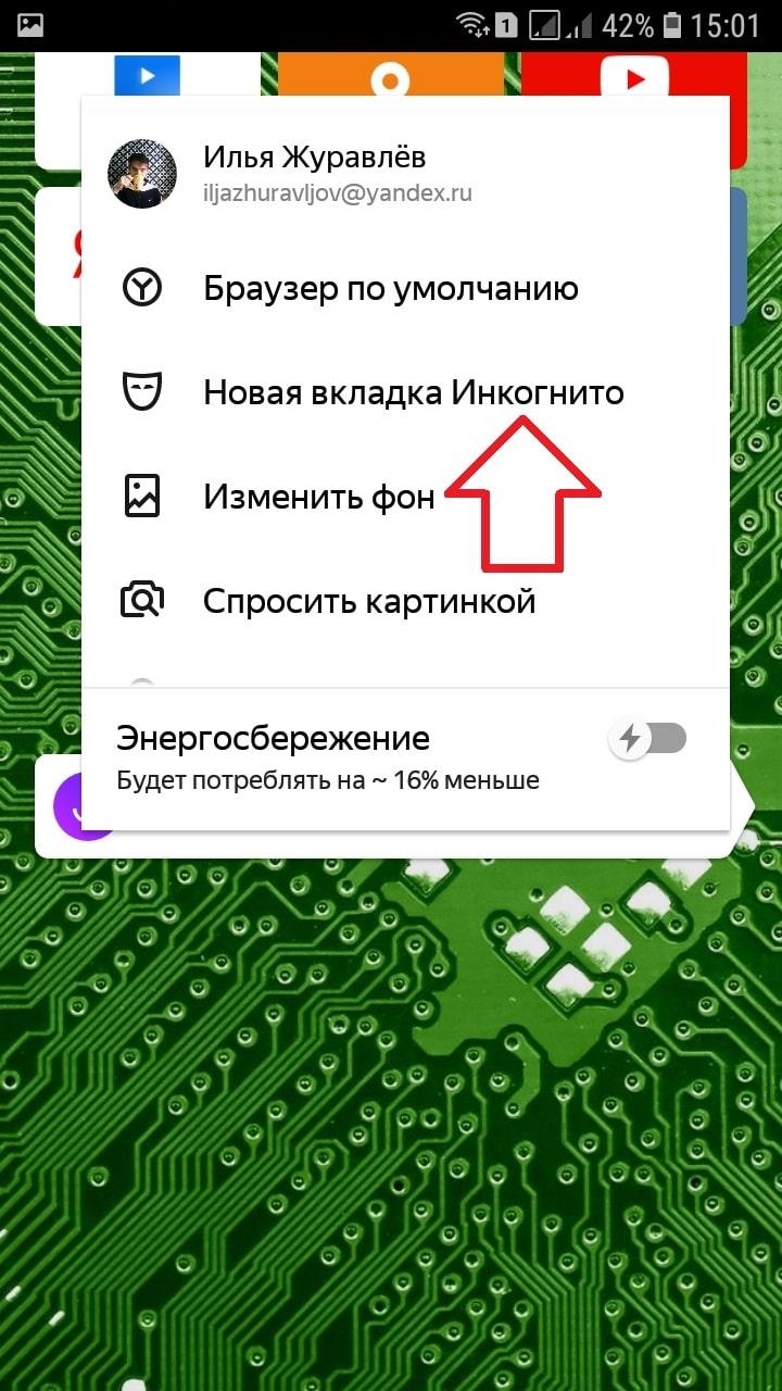 режим инкогнито Яндекс телефон