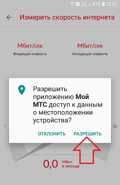 разрешить приложению доступ мтс