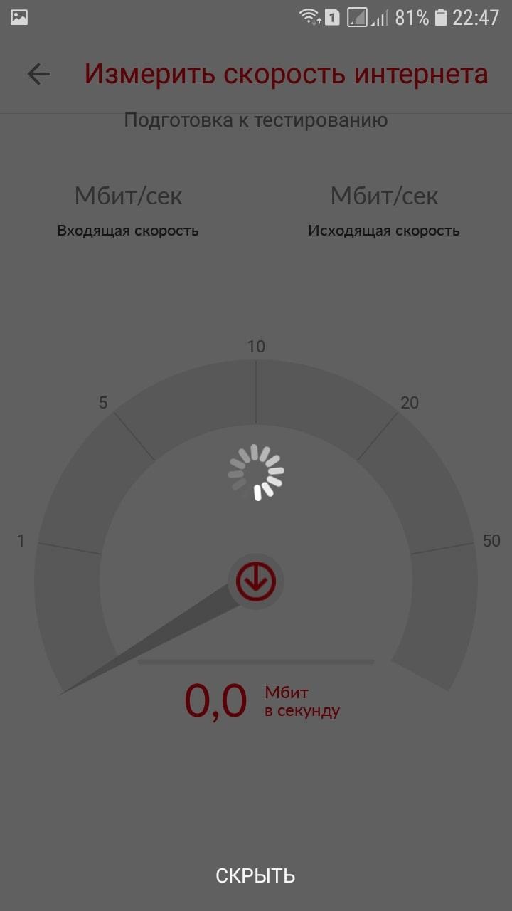 измерение скорости трафика мтс