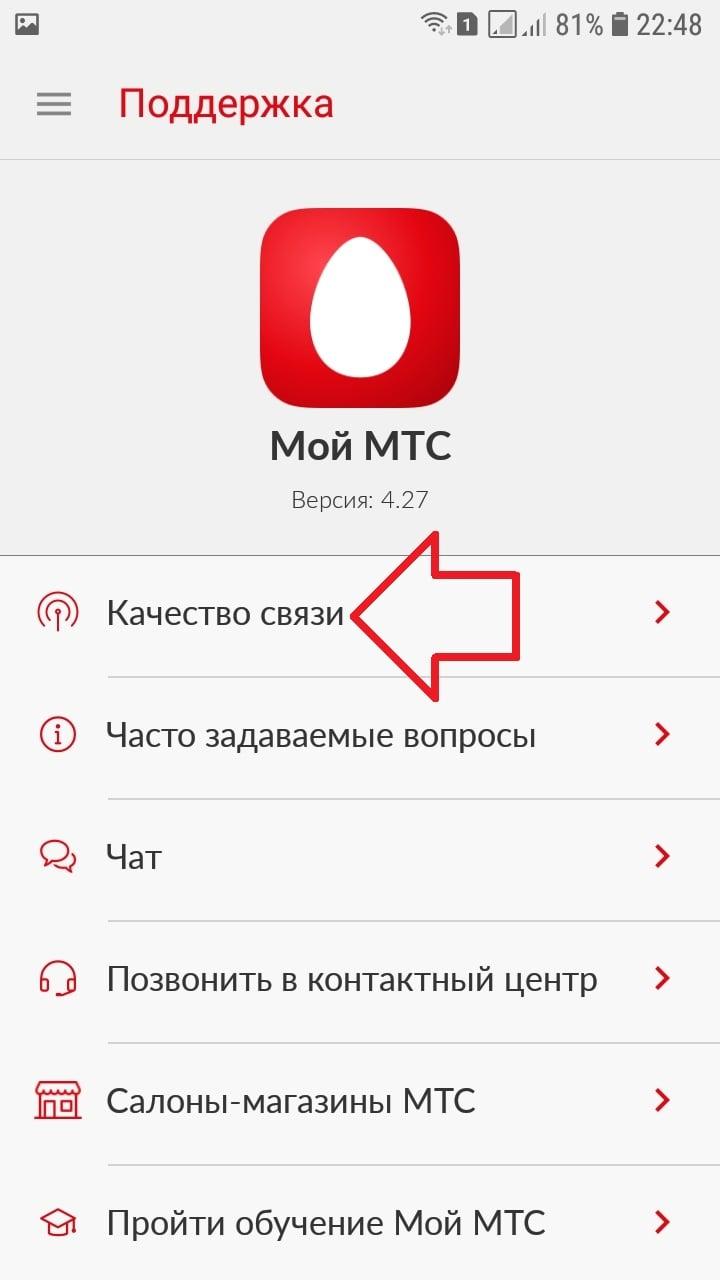 качество связи мтс