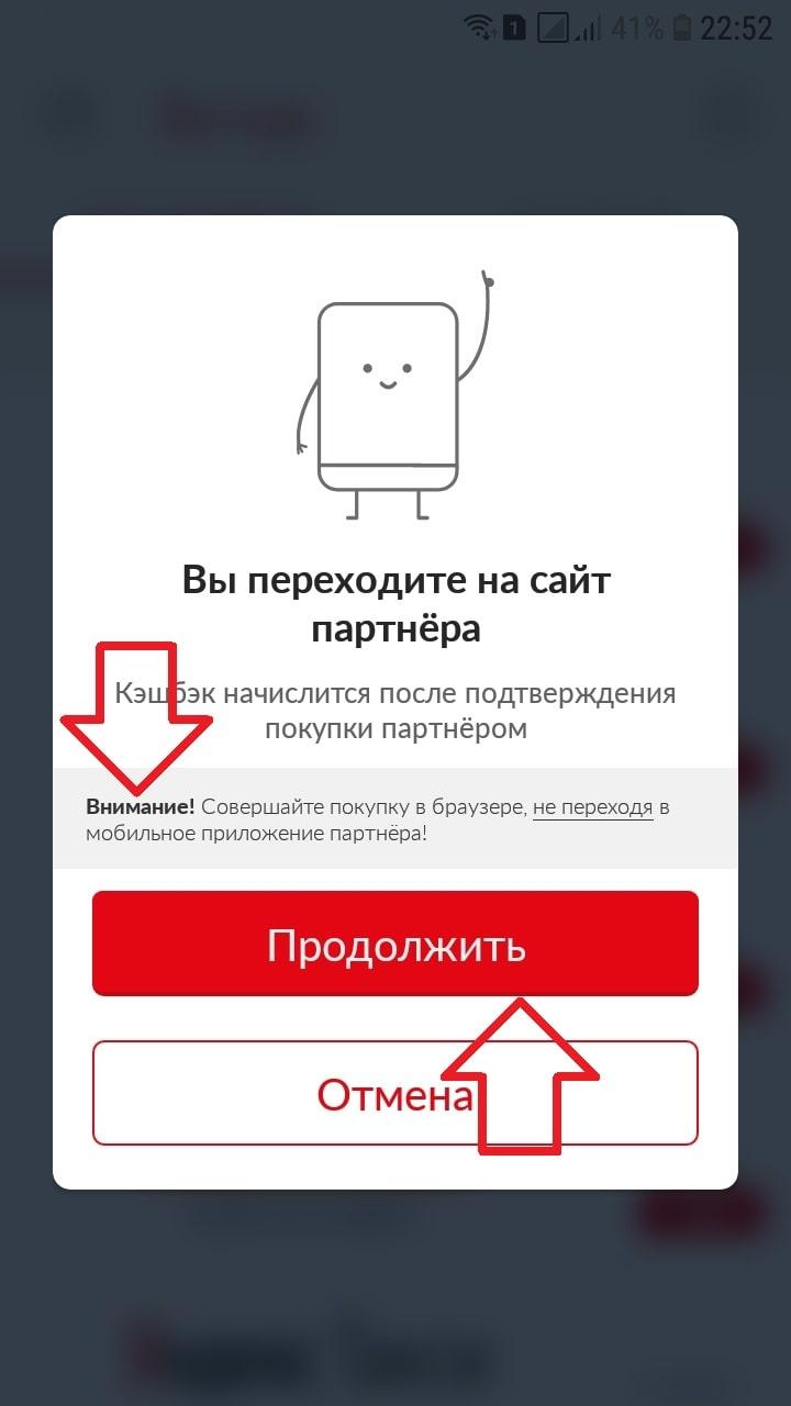 сайт партнёра мтс
