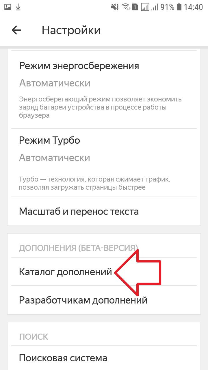 каталог дополнений яндекс андроид