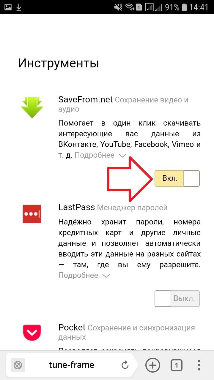 savefrom яндекс приложение