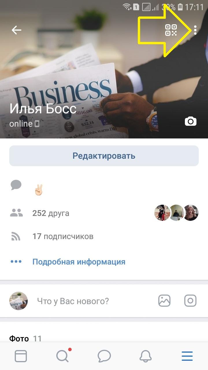 приложение ВК профиль