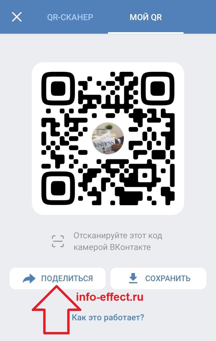 штрих код вконтакте