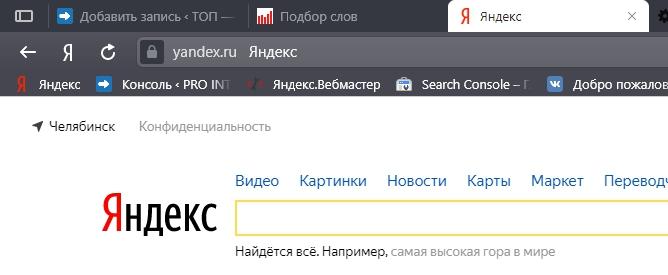 тёмный Яндекс браузер