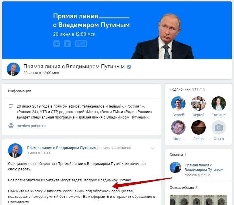 Владимир Путин группа ВК прямая линия