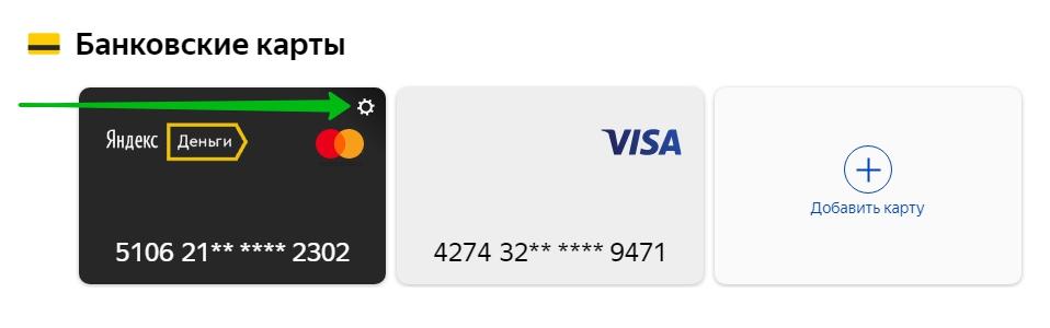 банковские карты Яндекс браузер