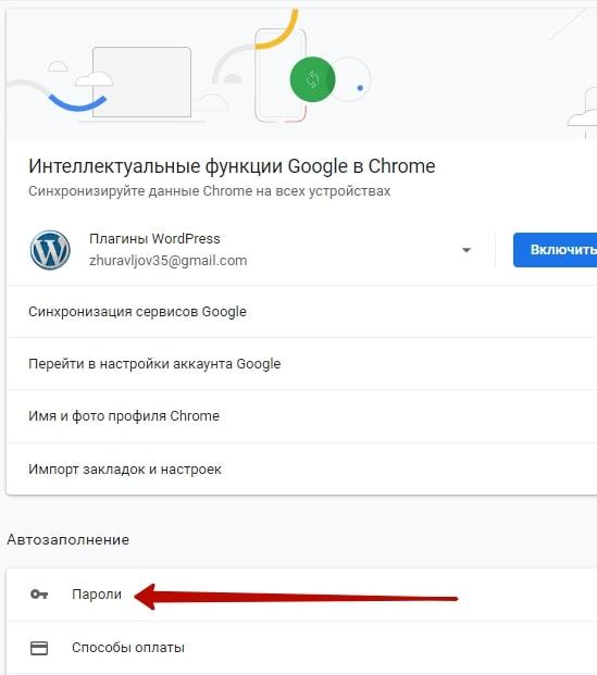 настройки пароли гугл хром
