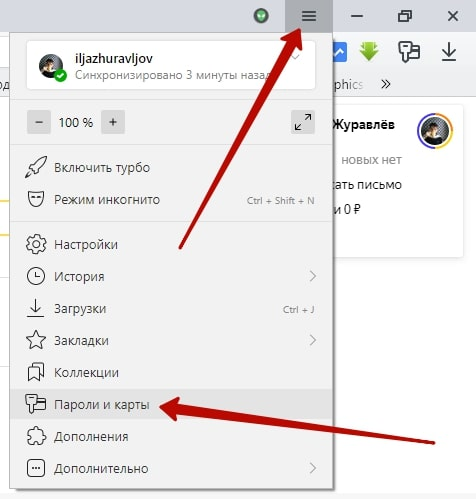 пароли браузер Яндекс
