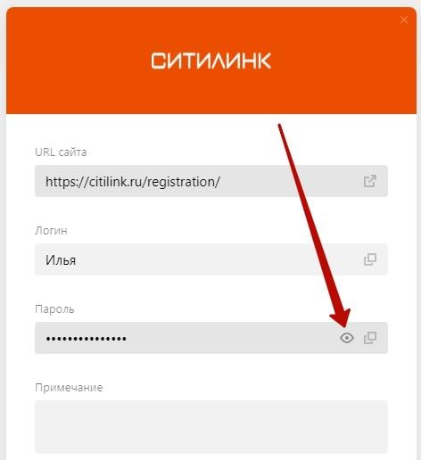 посмотреть пароль в браузере