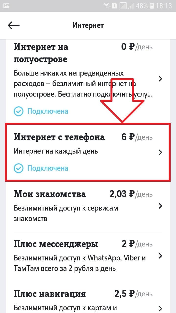 интернет теле2 6 рублей