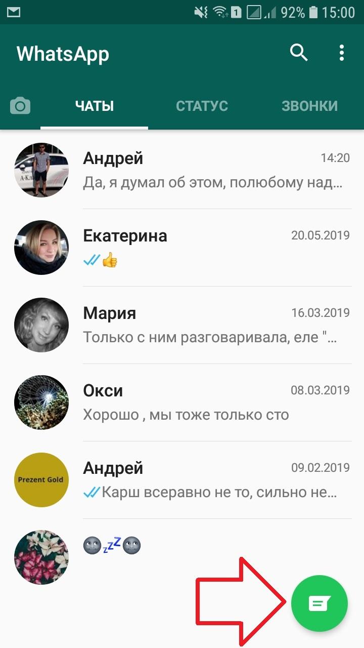 приложение ватсап